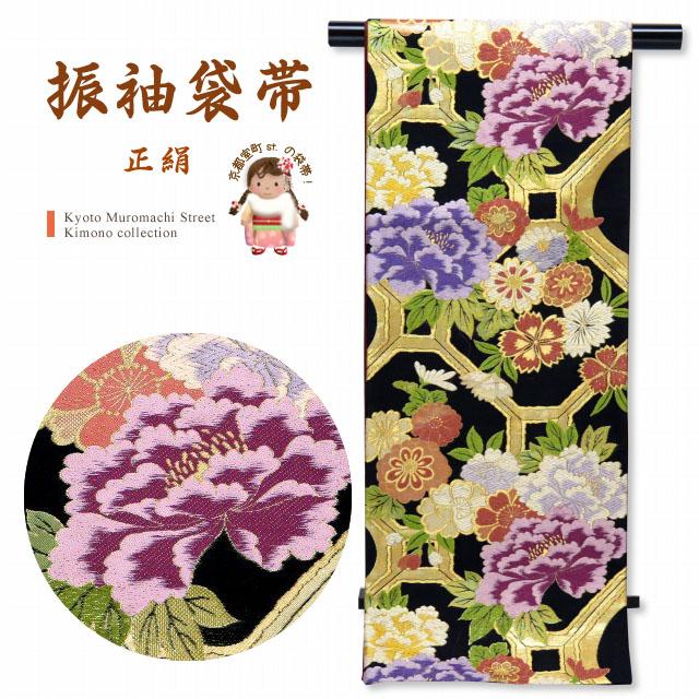 画像1: 成人式 お正月に 振袖用袋帯(お仕立て上がり)【黒 牡丹に亀甲】