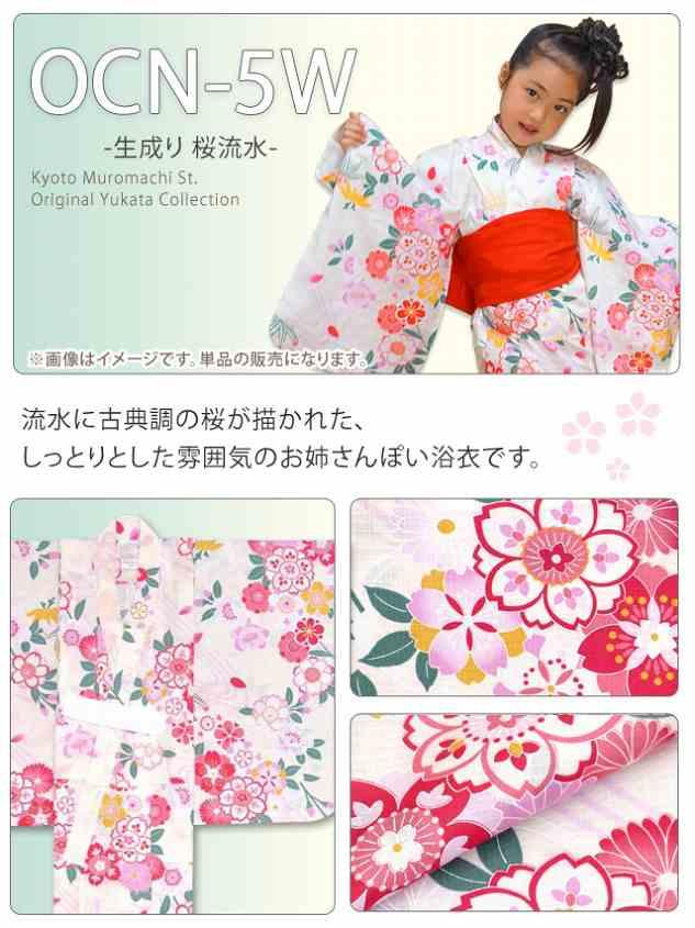 画像2: 子供浴衣 京都室町st.オリジナル 古典柄のこども浴衣 110サイズ【生成り、桜流水】