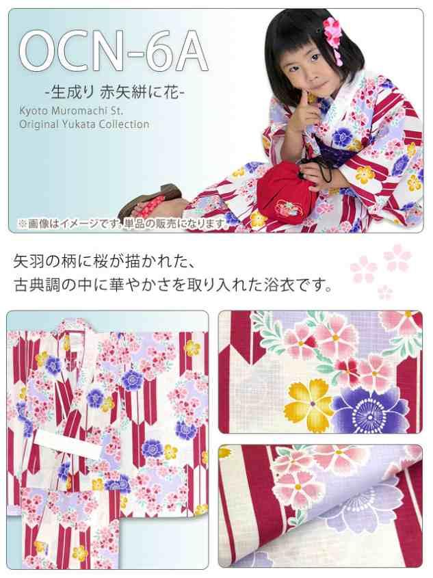 画像2: 子供浴衣  女の子用 古典柄のこども浴衣 110サイズ【生成り、赤 矢絣に花】