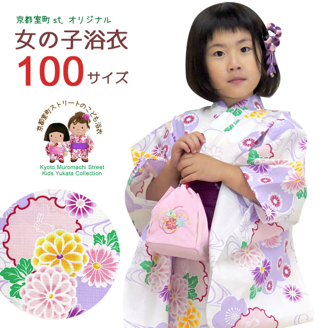 画像1: 子供浴衣 京都室町st.オリジナル 古典柄のこども浴衣 100サイズ【生成り、薄紫 系菊と雪輪】