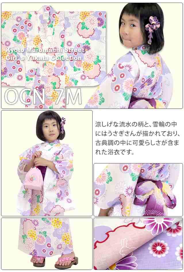 画像2: 子供浴衣 京都室町st.オリジナル 古典柄のこども浴衣 100サイズ【生成り、薄紫 系菊と雪輪】