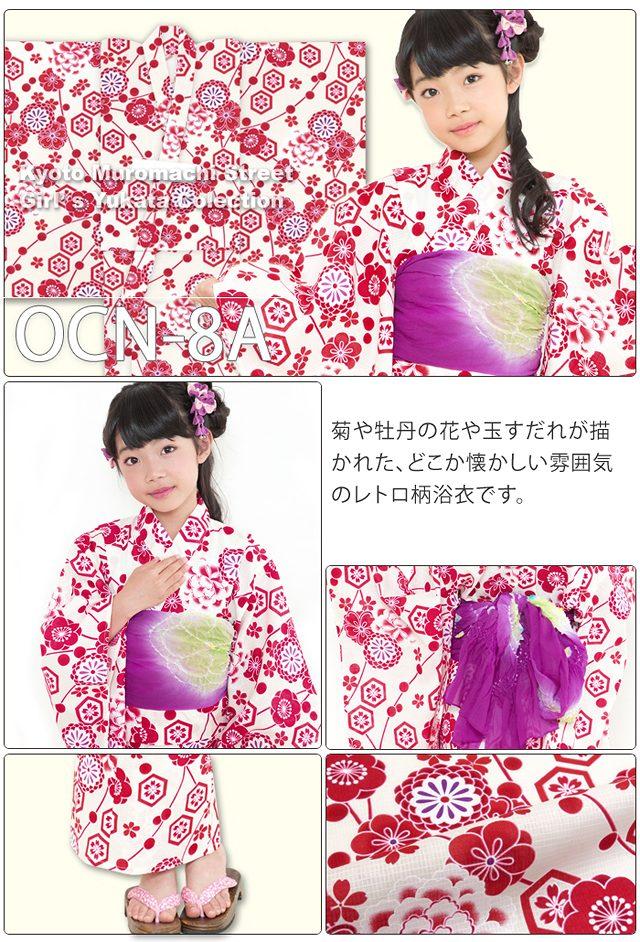 画像3: オリジナル浴衣 子供用 古典柄の女の子浴衣 110cm【生成り・赤系 古典柄】