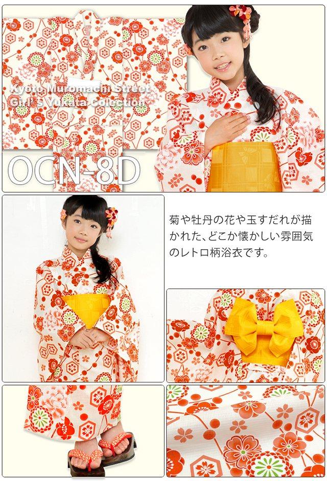 画像3: オリジナル浴衣 子供用 古典柄の女の子浴衣 110cm【生成り・オレンジ系 古典柄】