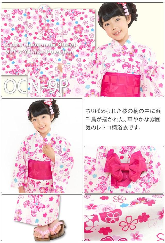 画像3: オリジナル浴衣 子供用 古典柄の女の子浴衣 110cm【生成り・ピンク系 桜に鹿の子】