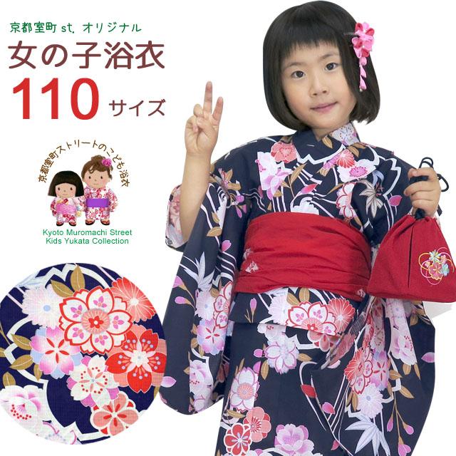 画像1: 子供浴衣 京都室町st.オリジナル 古典柄のこども浴衣 110サイズ【濃紺色、桜流水】