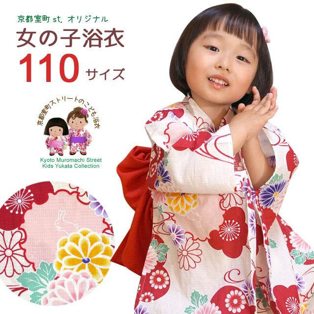 画像1: 子供浴衣 110cm 女の子用 京都室町st.オリジナル 古典柄のこども浴衣【生成り 赤系菊と雪輪】