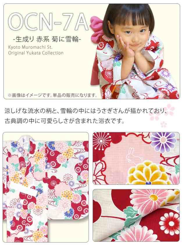 画像2: 子供浴衣 110cm 女の子用 京都室町st.オリジナル 古典柄のこども浴衣【生成り 赤系菊と雪輪】