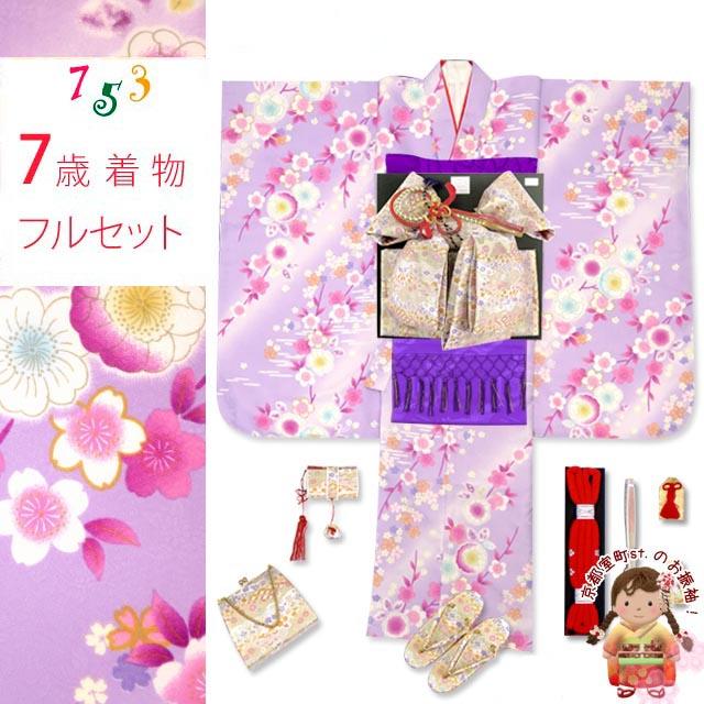 画像1: 七五三 着物 7歳女の子用 子供着物フルセット(合繊)【薄紫ぼかし 梅と桜】