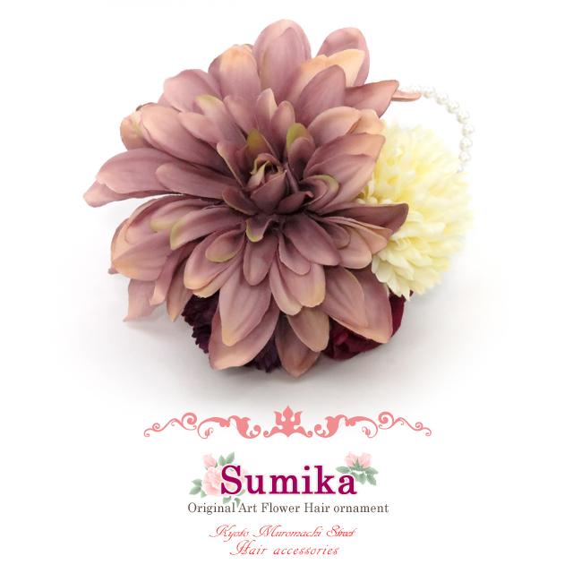 """画像1: 髪飾り """"Sumika""""プロ仕様 オリジナル アートフラワー髪飾り【紫系、ダリアとパール】"""