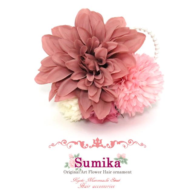 """画像1: 髪飾り """"Sumika""""プロ仕様 オリジナル アートフラワー髪飾り【くすんだピンク、ダリアとパール】"""