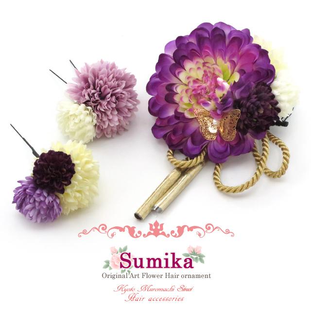 """画像1: """"Sumika"""" プロ仕様 オリジナル アートフラワー髪飾り【パープル マムに房紐】3点セット"""