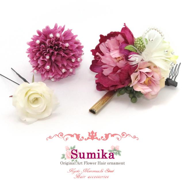 """画像1: 卒業式や成人式など、フォーマルな装いに """"Sumika"""" プロ仕様のオリジナル花髪飾り 【赤紫 ピオニーにマム ヘザ 房付き】3点セット"""