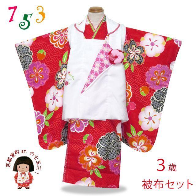 画像1: 七五三 着物 式部浪漫ブランド 3歳女の子お祝い着物(Lサイズ) フルセット【白&赤、古典桜】※適応身長100cm前後