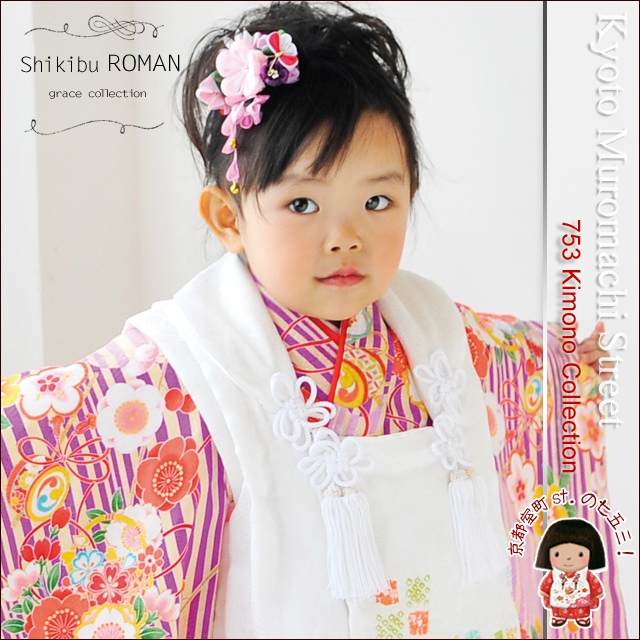 """画像1: 七五三 着物  """"式部浪漫""""ブランド 3歳女の子の着物フルセット(正絹)【紫、雪輪】"""