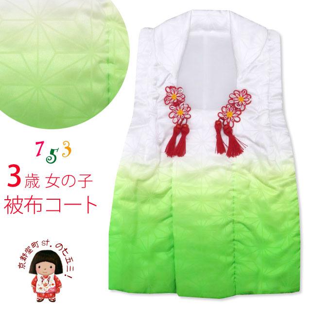 ≪七五三 セール!≫ 七五三 3歳女の子用 日本製のぼかし染めの被布コート ポリエステル (単品)【黄緑、麻の葉】