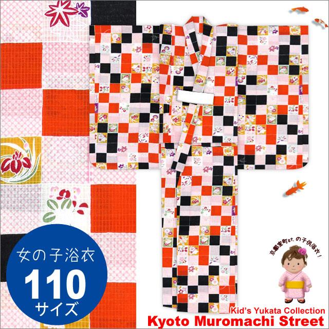 画像1: 子供浴衣 女の子 市松柄のこども浴衣 110cm【赤、黒】