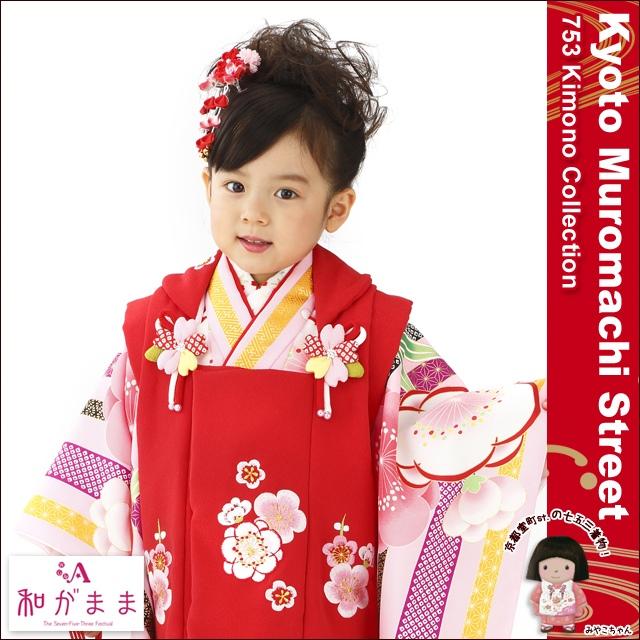 画像1: 2017年新作 和がまま ブランドの七五三 3歳 女の子用 着物セット 被布コートセット(合繊)【ピンク系×赤 梅】