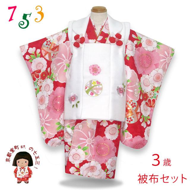 画像1: 七五三 着物 3歳 女の子の被布コートセット 合繊【赤 桜に鞠】