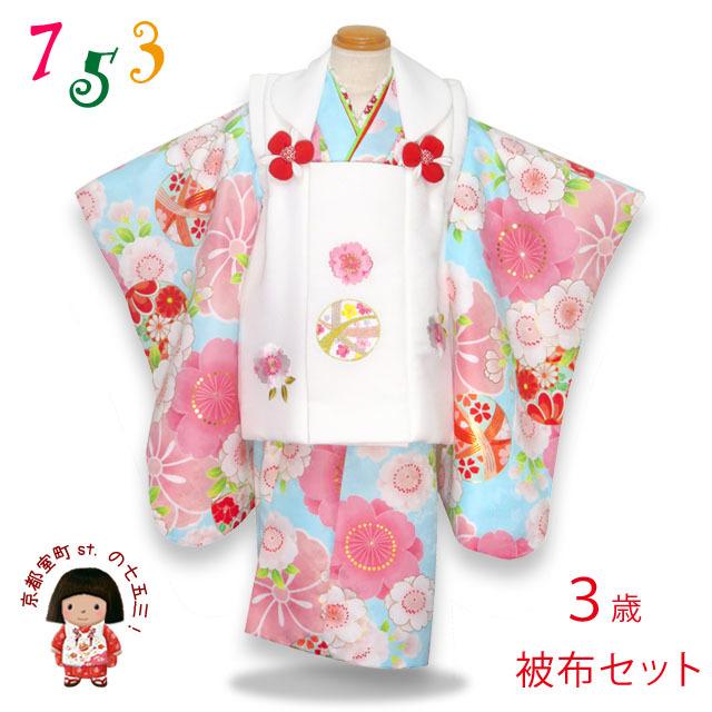 画像1: 七五三 着物 3歳 女の子の被布コートセット 合繊【水色 桜に鞠】