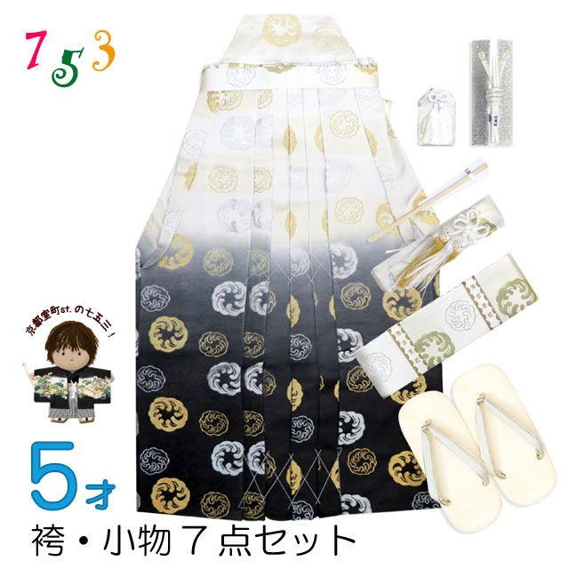 画像1: 七五三 5歳 男の子用 金襴袴【白銀&黒ぼかし、浪輪】と小物の7点セット