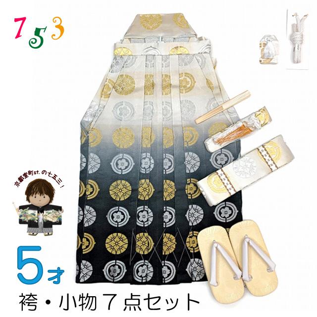 画像1: 七五三 5歳 男の子用 金襴袴【白銀&黒ぼかし、紋】と小物の7点セット