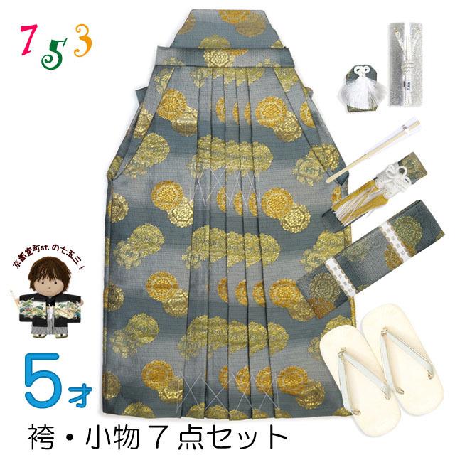 画像1: 七五三 5歳 男の子用 金襴袴【グレー系ぼかし、華様紋】と小物の7点セット