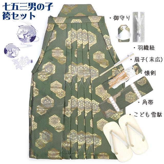 画像2: 七五三 5歳 男の子用 金襴袴【緑、六角】と小物の7点セット