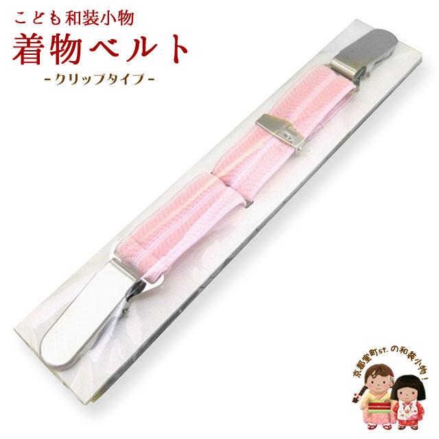 画像1: 子供着物用 和装小物 こども着付ベルト【ピンク】