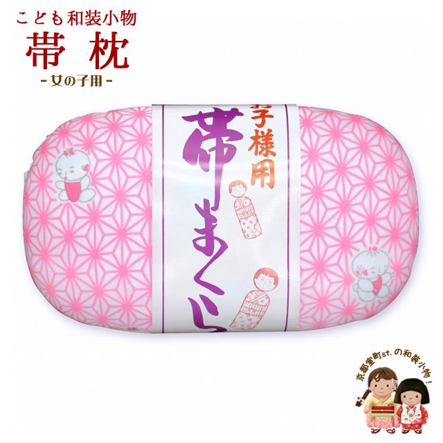 画像1: 子供着物用 帯枕【ピンク、麻にわらべ】