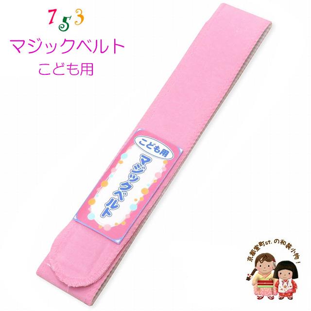 画像1: 子供用着物ベルト マジックテープタイプで簡単着付け【ピンク】
