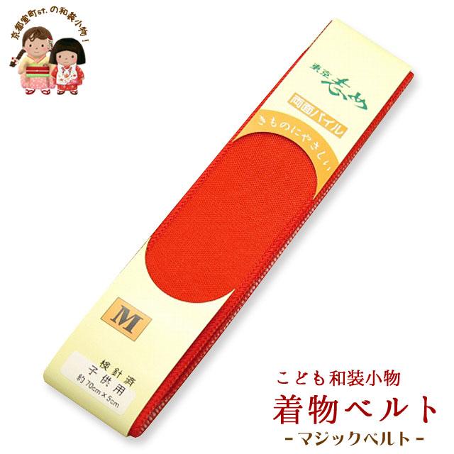 画像1: 子供用着物ベルト マジックテープタイプで簡単着付け【赤】