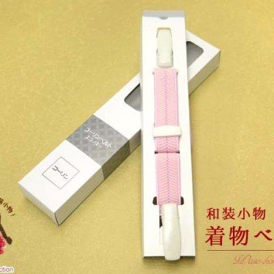 画像1: 和装小物 コーリンベルト【ピンク】