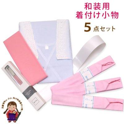 画像1: 和装小物5点セット 卒業式の袴 ジュニア着物 女性用着物に