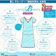 画像4: 浴衣・着物用 東レの浴衣スリップ Mサイズ【肌着 白】 (4)