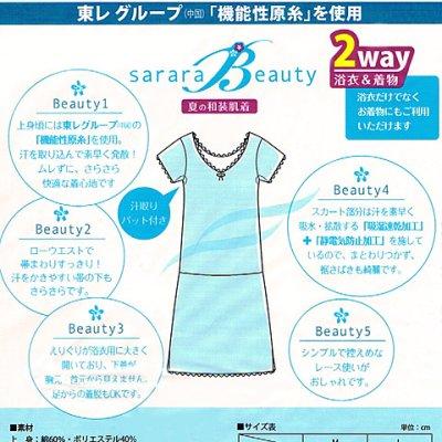 画像4: 浴衣・着物用 東レの浴衣スリップ Mサイズ【肌着 白】