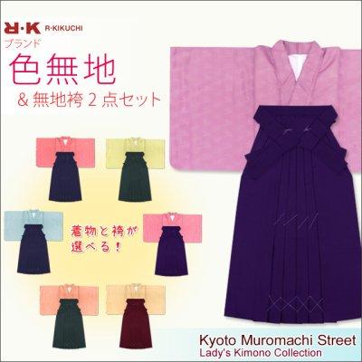 画像1: 【卒業式の袴セット】 シンプルな色無地の着物と無地袴 RKM-1DMK ※お好きな組み合わせでご注文下さい。