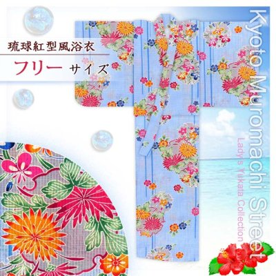 画像1: 琉球紅型風 特選変り織り浴衣 フリーサイズ 【水色、菊と雪輪】