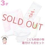 七五三 3歳女の子の着物用 和装着付4点セット【ピンク】