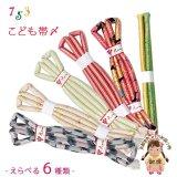 帯締め 子供用 七五三 女の子の着物用小物 丸ぐけの帯〆 単品【えらべる6種類】