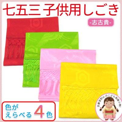 画像1: 七五三 子供着物用・志古貴(しごき)-定番色