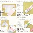 画像3: 七五三 7歳女の子の着物用 和装着付6点セット【ピンク】 (3)