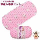 七五三 和装小物 子供用 着付け小物 2点セット (帯板 帯枕)