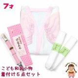 七五三 和装小物 子供用 7歳女の子 着付け小物 5点セット (肌着、伊達締め、腰ひも クリップベルト )