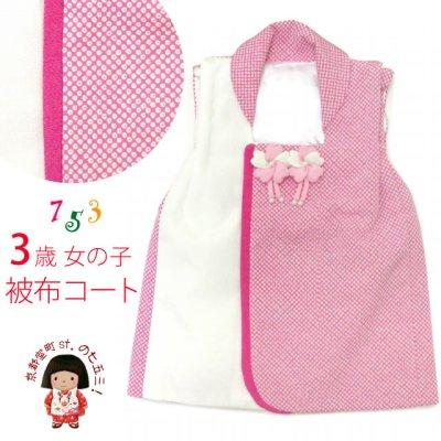 画像1: 七五三 着物 3歳女の子用 鹿の子柄のかわいい被布コート(単品)【ピンク】