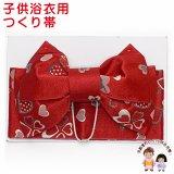 子供浴衣 作り帯 女の子用 結び帯【赤、ハート】