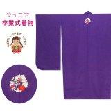 卒業式の着物 小学生向け 袴専用丈短 刺繍柄入り色無地の二尺袖(小振袖) 着物【紫、花輪】