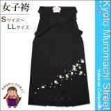 卒業式に 女性用 桜刺繍入り袴【黒】