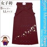 卒業式に 女性用 桜刺繍入り袴【エンジ系】 サイズ[S M L LL]