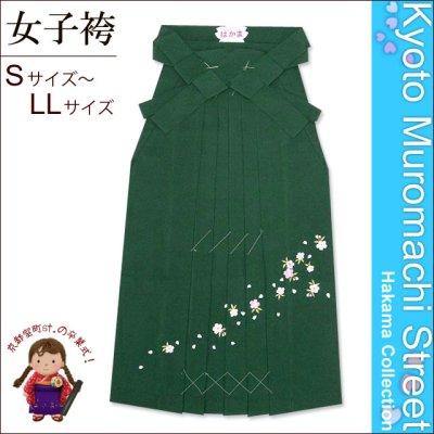 画像1: 卒業式に 女性用 桜刺繍入り袴【緑系】 サイズ[S M L LL]