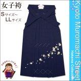 卒業式に 女性用 桜刺繍入り袴【濃紺】